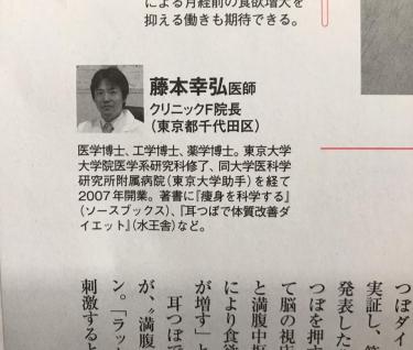 日経ヘルス_3