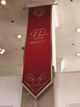 宝塚ホテル_1
