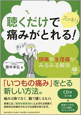 聴くだけでスッキリ痛みがとれる !?頭痛や生理痛がみるみる解消