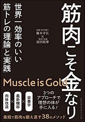 筋肉こそ金なり