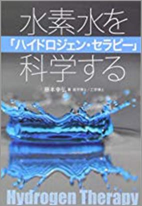 ハイドロジェン・セラピー―水素水を科学する